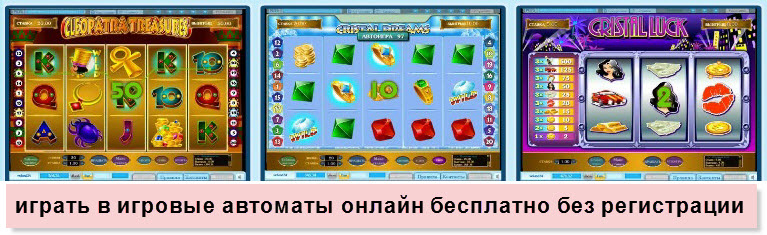 Томск игровые автоматы игромания